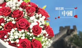 送花到中國