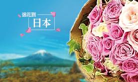 送花到日本